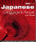 japanese_-_language_and_people_2nd_ed._2006_-_cover.jpg