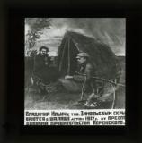 Artist's impression of Lenin and Zinoviev sheltering in the hut at Razliv