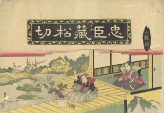 Print of  Japanese pen and ink drawing, showing two Samurai[?] tending a bonsai tree (Shipping Federation archive: MSS.367/TSF/7/DR/8)