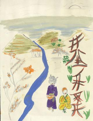 Anonymous painting imitating Japanese landscape (Jack Jones papers: in 625/4/18)
